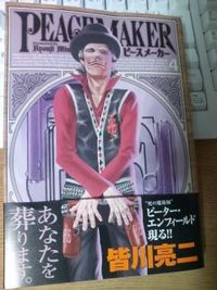 「PeaceMaker」4巻