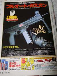 GUN1986年10月号・広告編