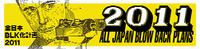 全日本BLK化計画