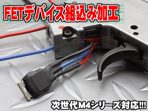!!スイッチ保護に最適!!次世代M4シリーズ対応FET(組込加工代込み)