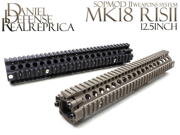 DanielDefense Mk18(M4A1) RISII 12.5インチ レプリカレイル商品画像1