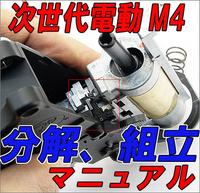 次世代電動ガンSOPMOD M4分解、組立!!