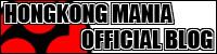 香港マニア オフィシャルブログ