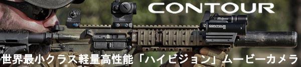 contour HD CAM