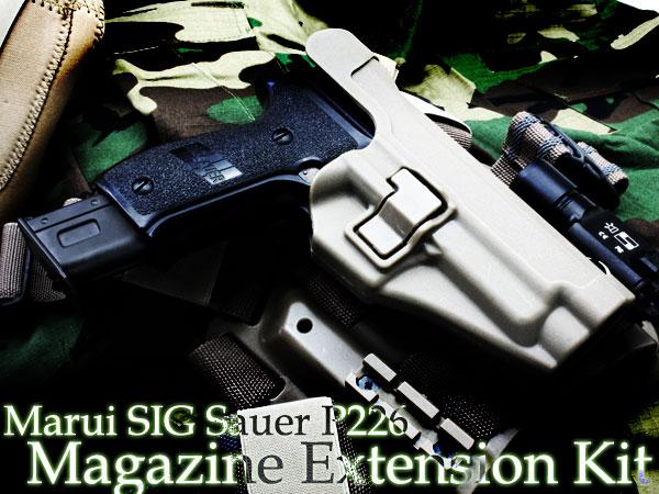マルイ SIG SAUER P226用 マガジンエクステンションキット1