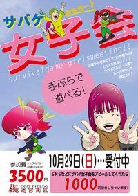 10/29(日)サバゲ女子会!!送迎あり!レンタル無料!