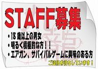 STAFF大募集!!