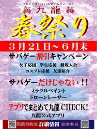 ラストはスモーク戦!!