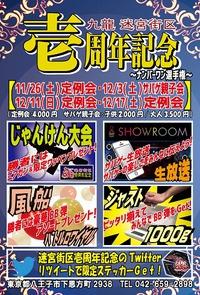 2017年1/4(水)~1/6(金)に新春イベント開催!