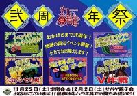 九龍 迷宮街区 弐周年祭 解禁!!