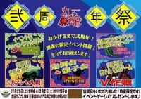 弐周年祭のイベントも近くなりましたが準備はいかがですか~!!