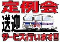 4/14(土)定例会_満員(*'∀')あ、送迎しますよー。