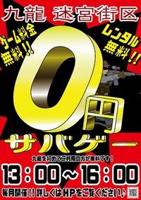 迷宮街区の革命イベント!0円サバゲー毎月開催!!