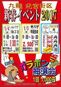 新春夜フリーゲーム最終日!!