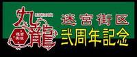 12/2(土)迷宮街区 弐周年 親子イベント!