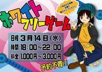 八王子の迷宮街区では、ホワイトフリーゲームを開催!!