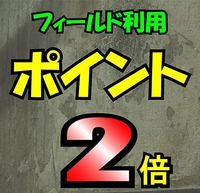 【アプリ会員様限定キャンペーン】