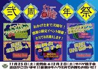 【九龍 迷宮街区 弐周年祭企画】TRIGGER HAPPYさんが昼食作るぞ!!