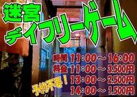 5/15(火) デイフリーゲーム開催!!!