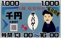 1,000円サバゲーは12/5(火)から毎月開催いたします!!