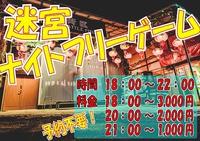 今月最後のナイトフリーゲーム!!!