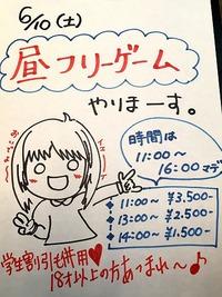 6/10(土)迷宮フリーの予感!?