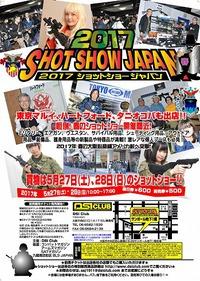 5/27(土)・28(日)SHOT SHOW JAPANに九龍 商・・・