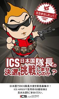 2017年日本ICS代表隊長募集中