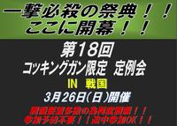 明日は戦の定例会ですよ~!!!