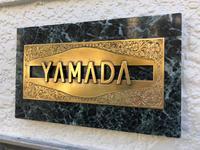 山田さんの表札
