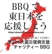 BBQで東日本を応援しよう!! 大船渡屋台村復興支援