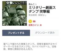 日本軍LINEスタンプ