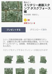タスクフォース編発売開始!