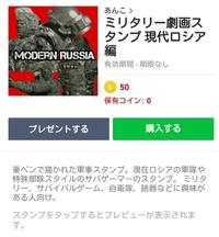 現代ロシア