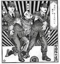 【インターネット警務隊】