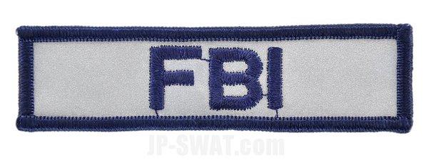 FBI(連邦捜査局) SWAT ベスト用リフレクター・パッチ S