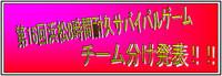 第16回浜松8耐チーム分け発表!!