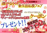 選べる新生活応援フェア開催!!