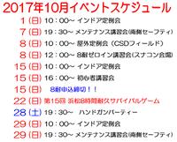 2017年10月度イベントスケジュール!!