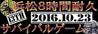 第13回浜松8時間耐久サバイバルゲーム受付開始!!