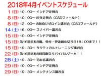 2018年4月イベントスケジュール更新