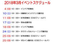 2018年イベントカレンダー更新いたしました!!