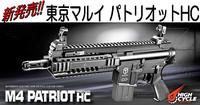 新商品案内! 東京マルイ M4パトリオットHC & KSC MASADA TAN