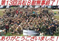第13回浜松8耐 チーム別写真
