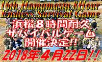 第16回浜松8時間耐久サバイバルゲーム開催決定!