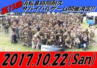 第15回浜松8時間耐久サバイバルゲーム開催決定!!