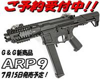 G&G 新商品 ARP9 ご予約受付中!