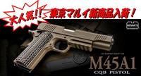 【速報】大人気新商品 M45A1 入荷しました!