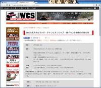 JWCS 2015年開催スケジュール
