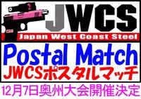 JWCSポスタルマッチ奥州大会開催決定!